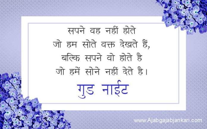 good-night-image-in-hindi