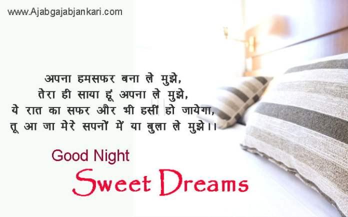good-night-images-hindi-shayari