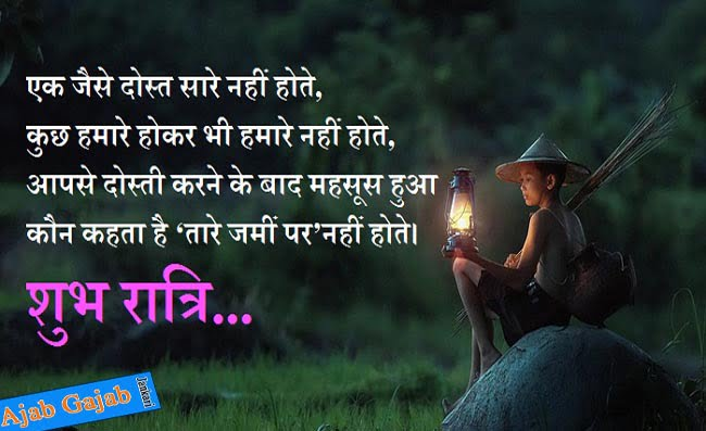 good-night-sms-hindi-for-friends
