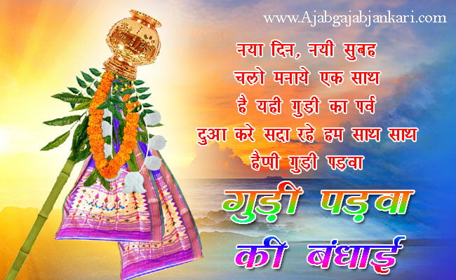 gudi padwa Quotes in hindi