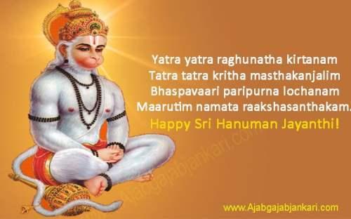 hanuman-jayanti-shayari-hindi