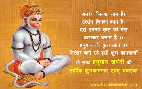 hanuman-shayari-in-hindi