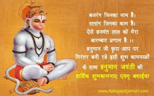 hanuman-shayari-in-hindi