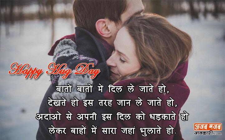 happy-hug-day-shayari-in-hindi