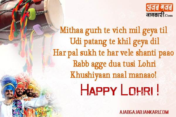 happy lohri sms