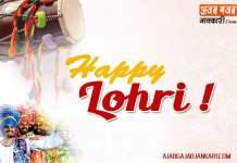 happy lohri wishes & quotes