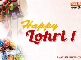 happy lohri wishes & quotes