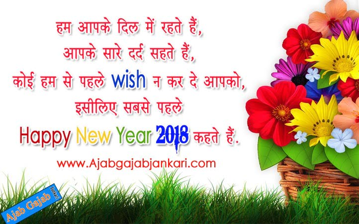 happy-new-year-2019-images-in-hindi
