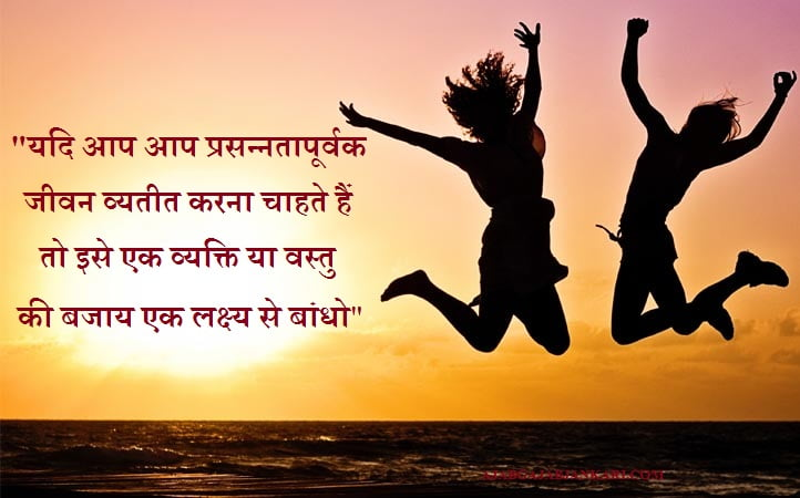 happy-whatsapp-status-in-hindi