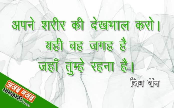 health quotes hindi