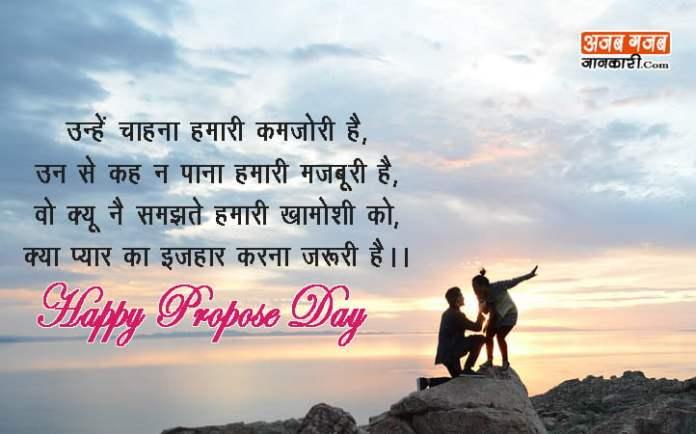 hindi-propose-lines