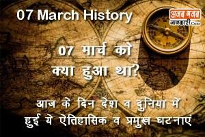 07 मार्च की विश्व व भारत की ऐतिहासिक व प्रमुख घटनाएं
