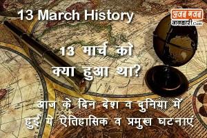 13 मार्च यानि आज कीविश्वस्तरीय ऐतिहासिक घटनाएं