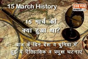 15 मार्च कीविश्वस्तरीय ऐतिहासिक घटनाएं..