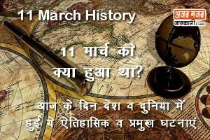 11 मार्च कीविश्वस्तरीय ऐतिहासिक घटनाएं…
