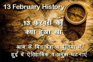 13 फरवरी की विश्व व भारत की ऐतिहासिक व प्रमुख घटनाएं