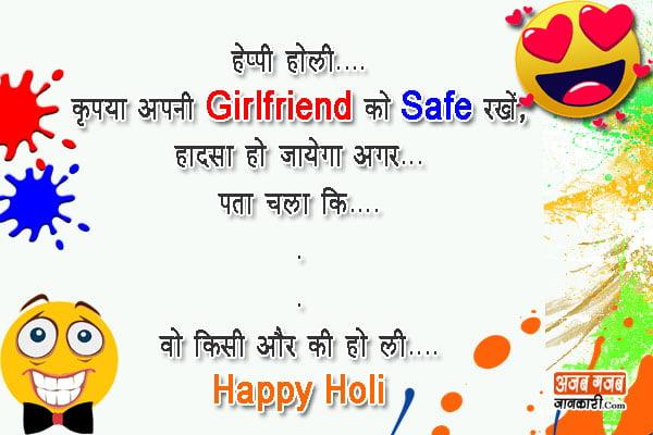 holi-jokes-hindi