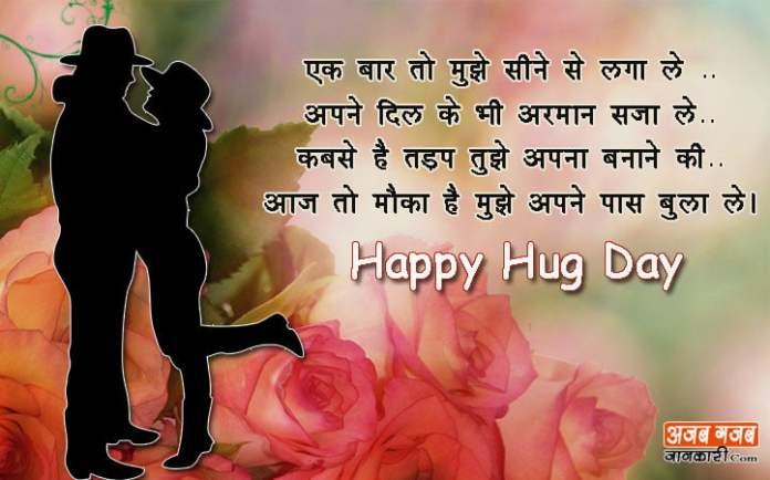 hug-and-kiss-shayari-in-hindi