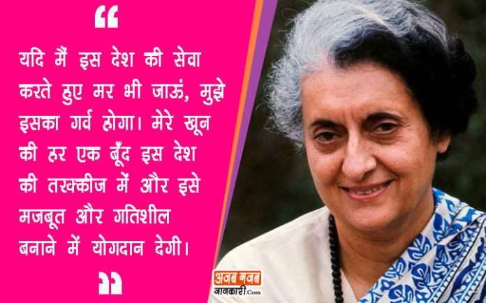 ndira-gandhi-quotes-in-hindi