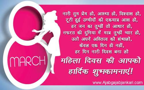 international women's day wishes in hindi