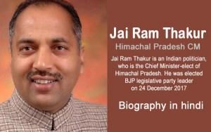 हिमाचल प्रदेश के मुख्यमंत्री जयराम ठाकुर का जीवन परिचय