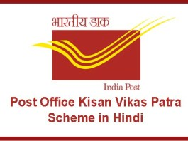 kisan-vikas-patra-in-hindi