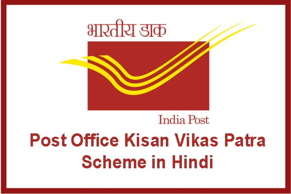kisan-vikas-patra-in-hindi