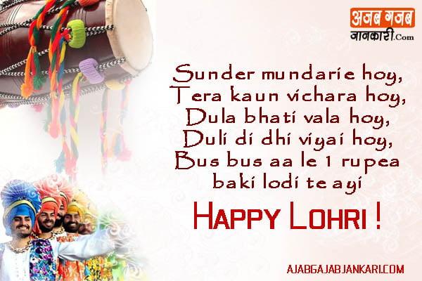 lohri essay in written in punjabi