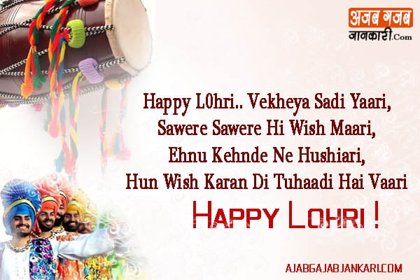 lohri images WITH WISHES