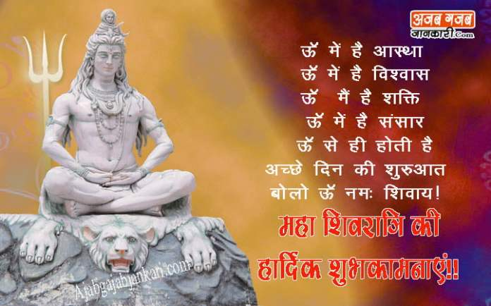 maha shivaratri images
