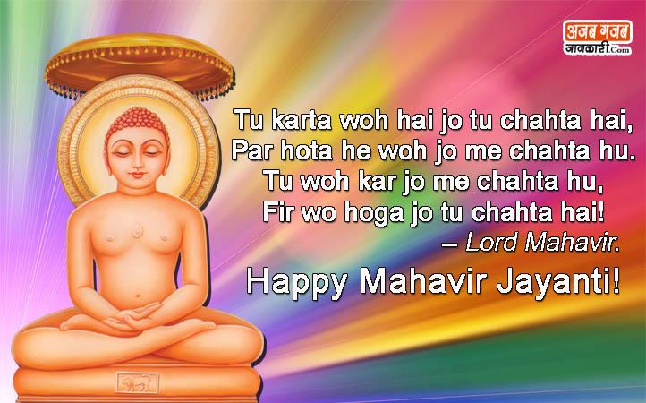 mahavir jayanti poem