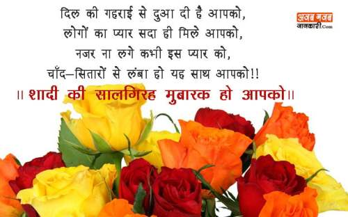 marriage-anniversary-wishes-in-hindi-shayari