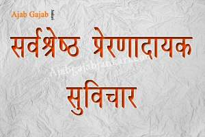 Best Motivational & Inspirational Quotes in hindi