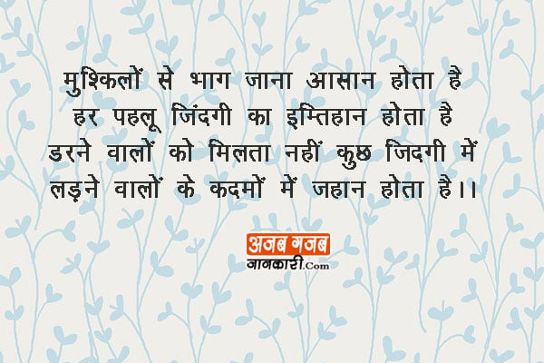 motivational-shayari-in-hindi-for-students-pdf