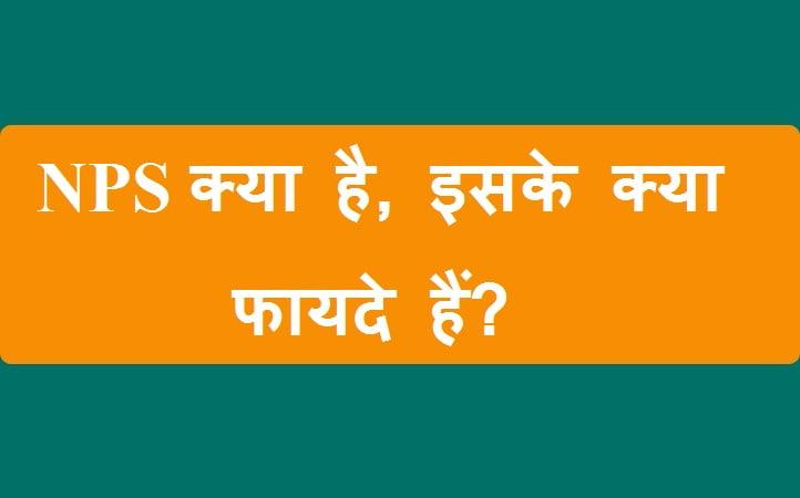 NPS क्या है और इसके फायदे क्या हैं NPS (National Pension Scheme) Scheme details in hindi