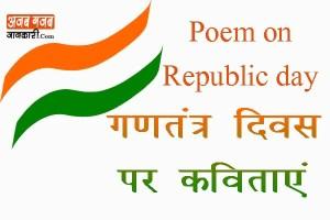 Poem on Republic Day in hindi | 26 जनवरी पर कविता