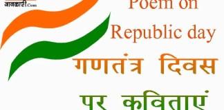 poem on republic day