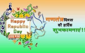 गणतंत्र दिवस की शायरियां व शुभकामनाएं