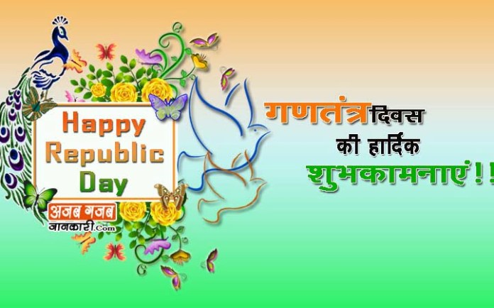quotes on republic day in hindi