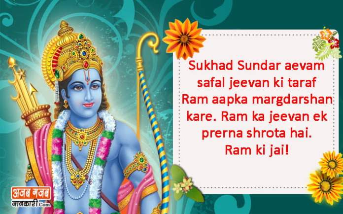 ram navami in hindi language