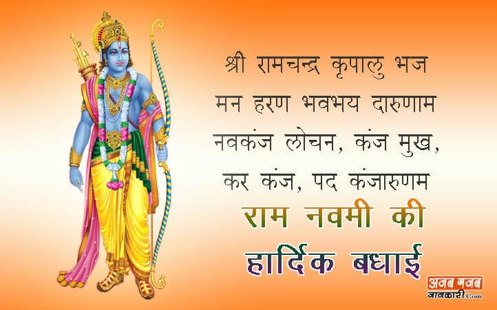 ram navami wallpaper in hindi