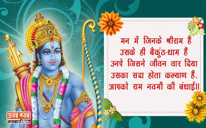 ram shayari in hindi