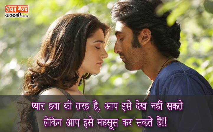 Love Quotes Husband In Hindi