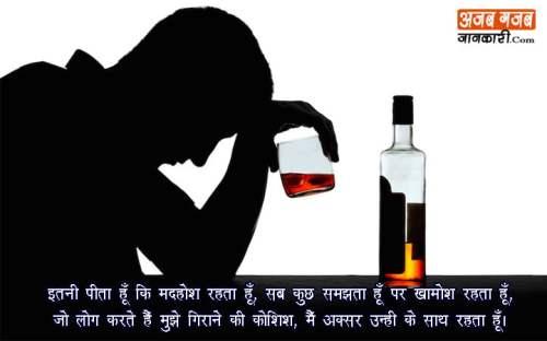 shayari-on-sharab-in-hindi
