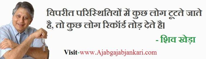 shiv-khera-quotes