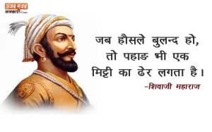 छत्रपति शिवाजी महाराज के प्रसिद्ध सुविचार