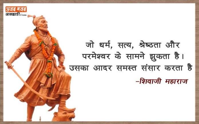 shivaji-maharaj-image-quotes