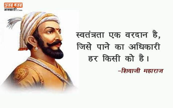 shivaji-maharaj-quotes