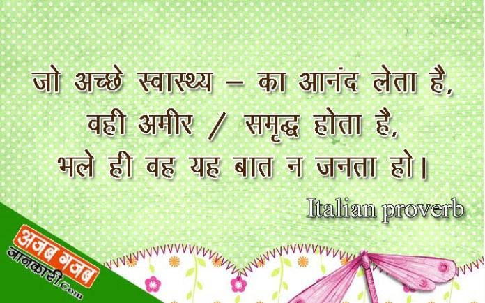 short health quotes in hindi