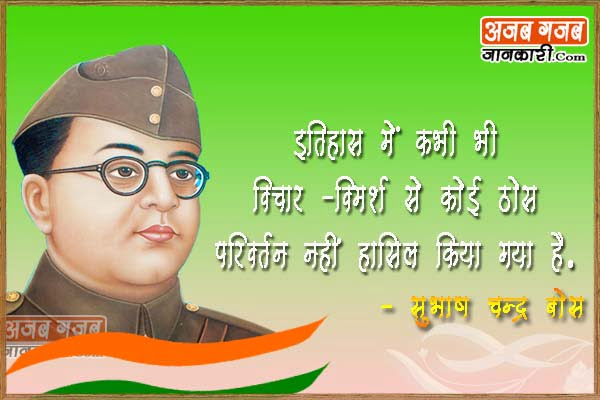 slogan of subhash chandra bose in hindi
